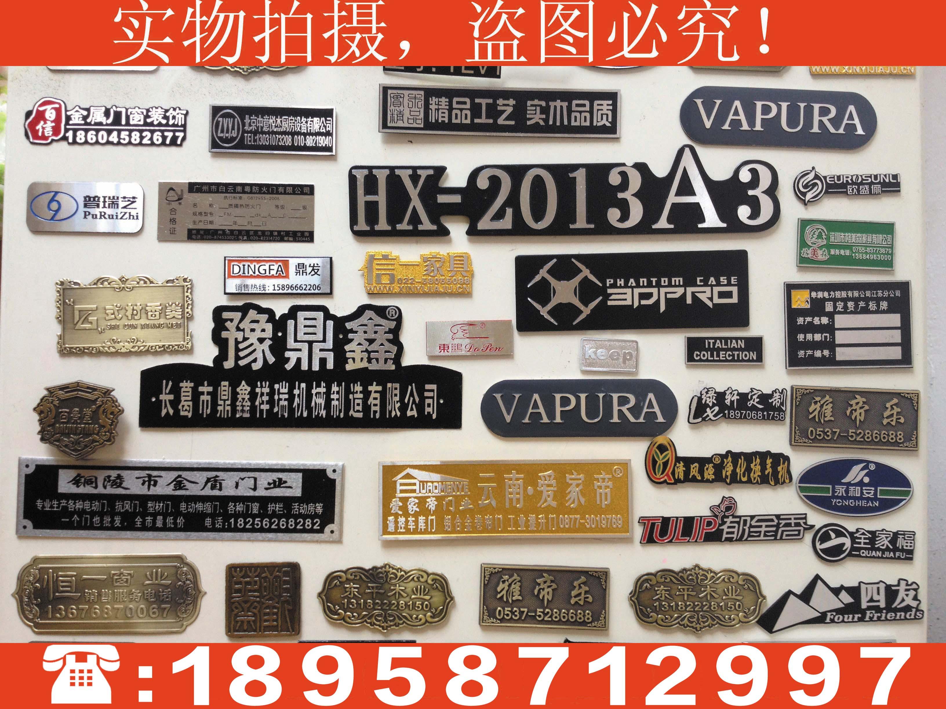 Etiqueta etiqueta personalizada a fin de destacar la fabricación de placas de aluminio marca fabricante de muebles de la etiqueta marca de corrosión del cartel