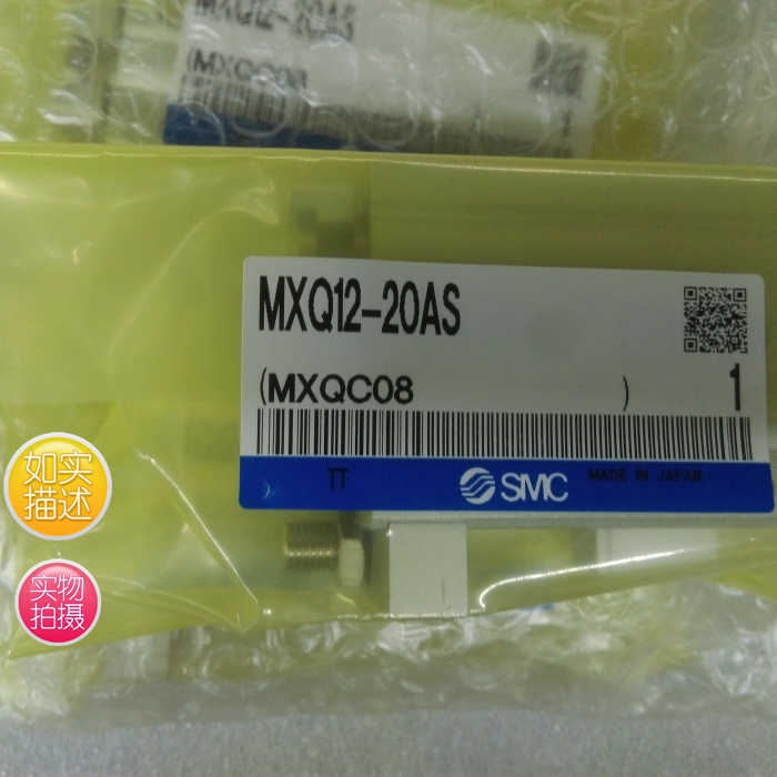 SMC new original rail type slider cylinder MXQ8A-10Z solid shop spot sales