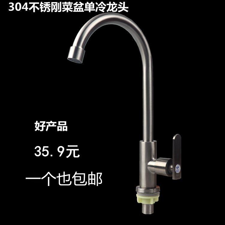 Cocina grifo del fregadero grifo lavamanos en la pared vertical de agua fría toda la válvula principal de cobre líder 304