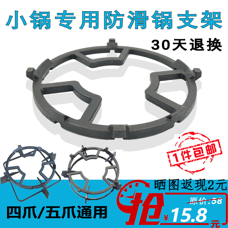 Milk pot 5 claw claw 4 Shelf auxiliary gas stove pot rack accessories gas stove cast iron grate support anti-skid