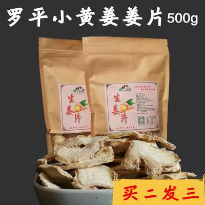 云南农家姜片小黄姜姜片原始点干姜片老姜片500g包邮纯正食用姜片