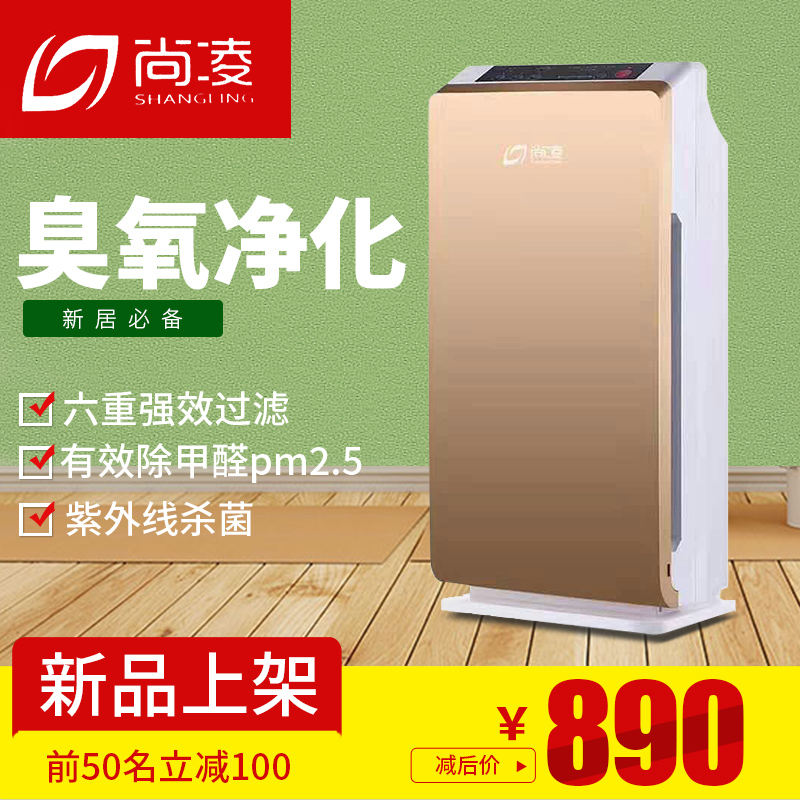 Home negative ozone ion air purifier room bedroom Dust Haze PM2.5 formaldehyde