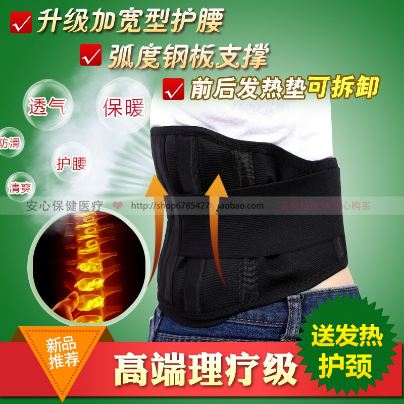 Waist protection, self heating, warm steel belt, waist belt, waist waist, waist waist, health care, breathable, men and women general