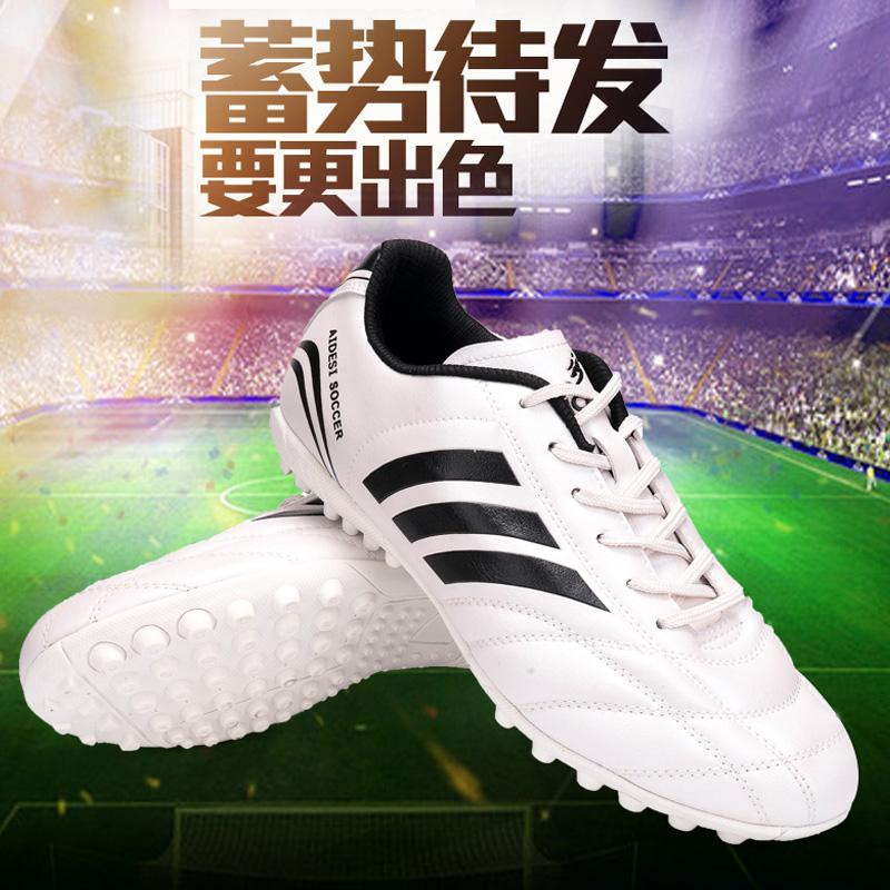 儿童白色足球鞋碎钉男长钉人造草地球靴防滑耐磨比赛训练鞋成人女