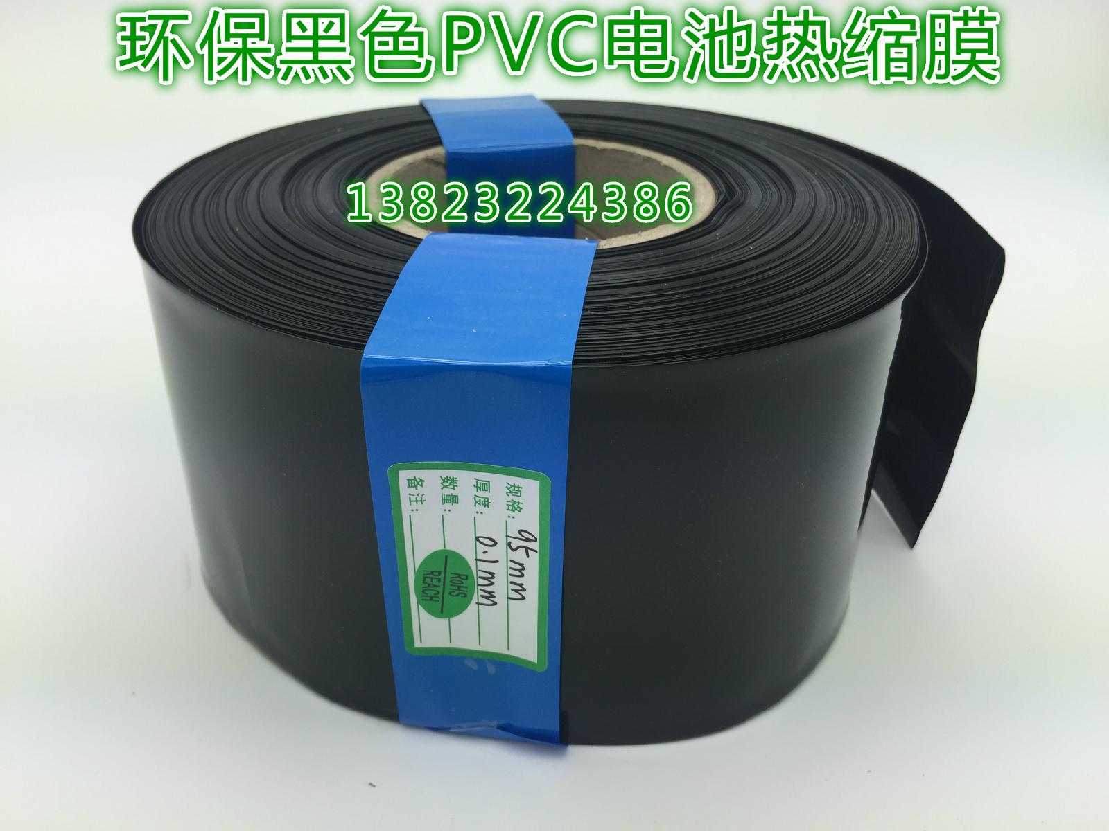 Aplanar el tubo de PVC negro ancho 95mm funda el paquete de batería de aislamiento de protección térmica película