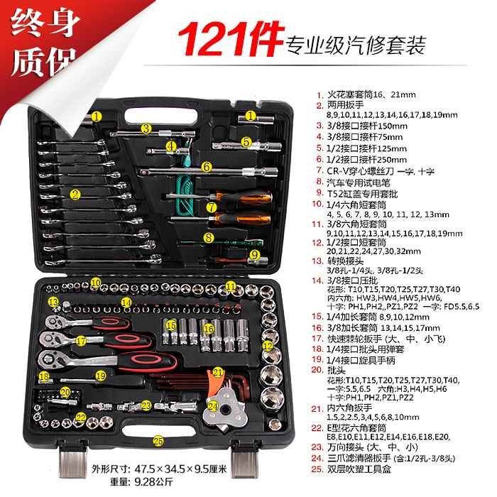 Auto repair tool set ratchet, quick sleeve wrench, car mounted car hardware toolbox combination