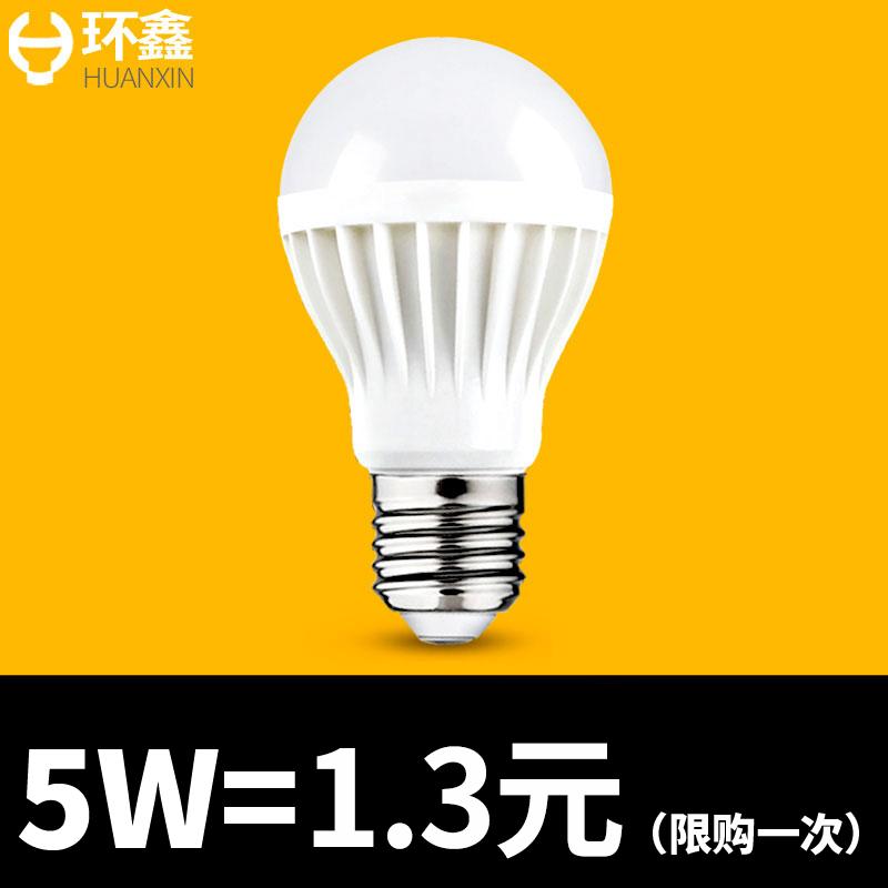 3w led 램프 e27 나선 입 초 밝다 5w7w 절전등 싱글 램프 e14 따뜻한 흰 실내 조명 광원 볼 전구