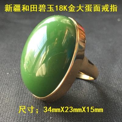 和田玉碧玉戒指女18K金镶玉石戒指时尚天然老料戒包邮