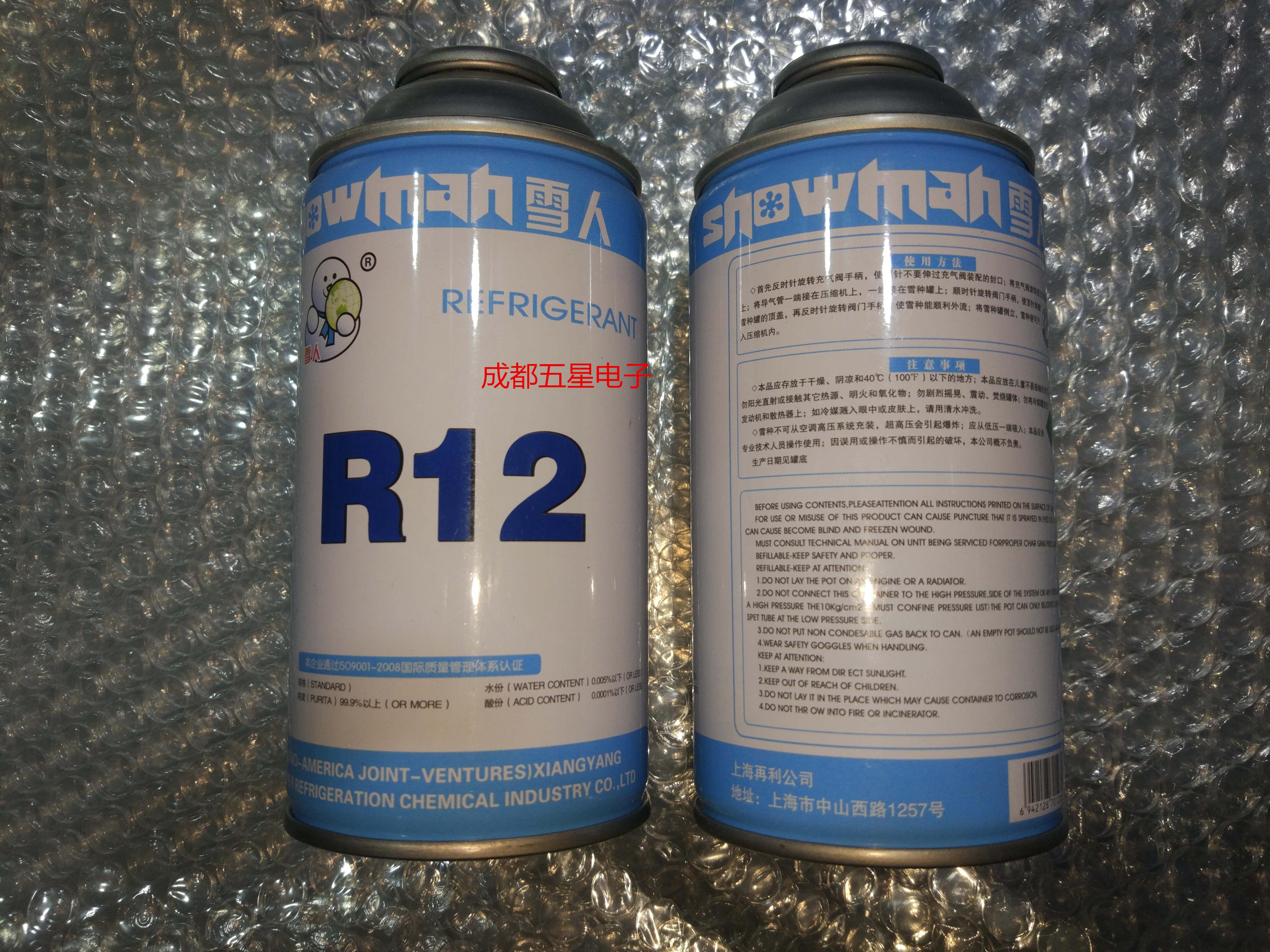 Снеговик R12 хладагент / хладагент / морозильник холодильника снег вида / фреон 12/ ледовых видов / вес брутто - 300 граммов