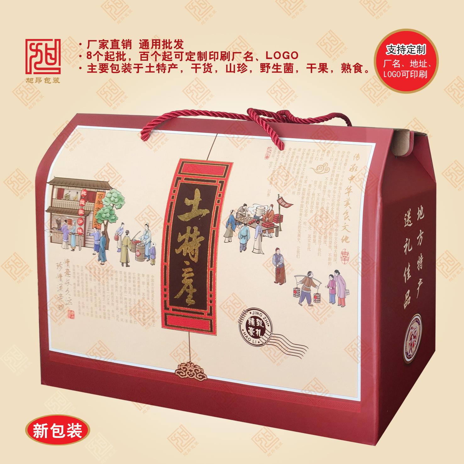 Lokale pakket algemene feestelijk doos gedroogde vruchten gekookt doos groothandel bij vak dumplings.