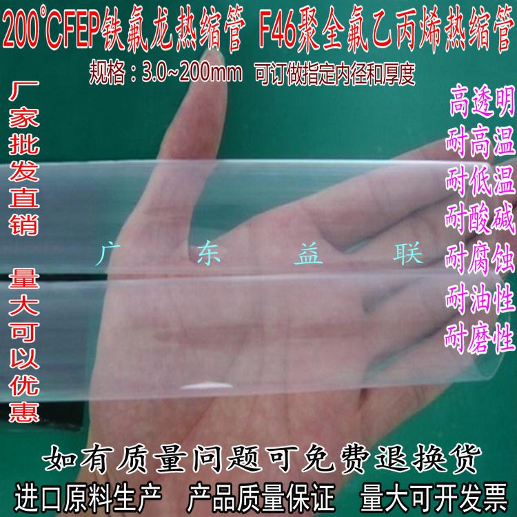 La FEP de tubo de Teflon f46 especial contracción de alta temperatura 200 grados Fulong tubo transparente de alta resistencia a la corrosión.