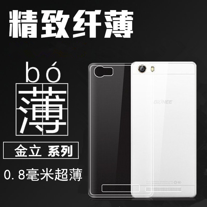 Jin M3M5plus mobile phone protection shell M6M6plusS8S9S10 ultra-thin transparent silicone soft sleeve