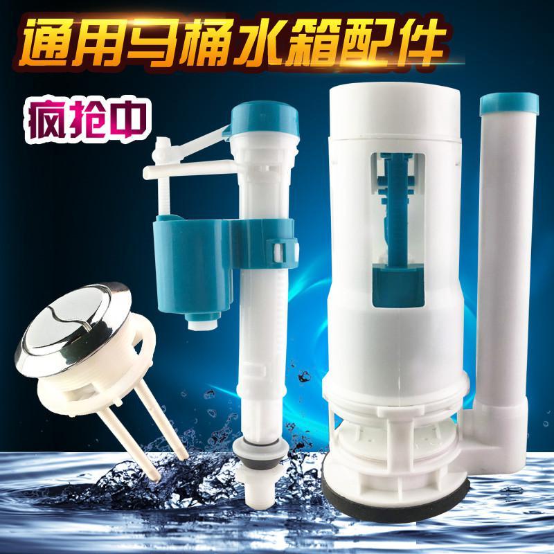 El tanque de agua del baño de asiento de inodoro antigua flotante válvula de drenaje de una válvula de entrada de agua del inodoro de la válvula de botón