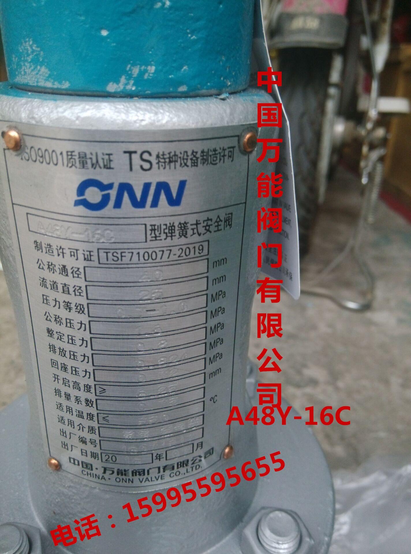 hiina on universaalne ventiil kevadel kaitseklapp A48Y-16CDN125 auru ääriku kaitseklapp