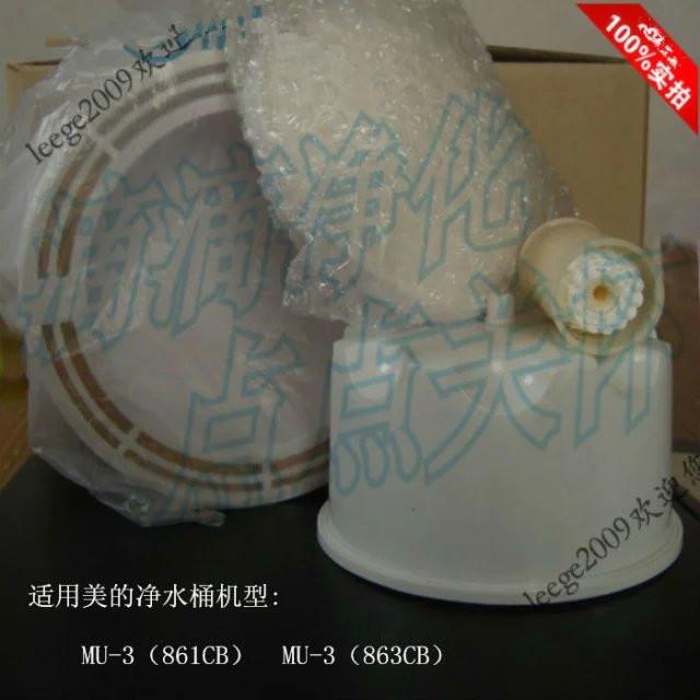 Pure beauty of pure bucket filter element MU-3861CB863CB beautiful water purifier, water dispenser accessories filter element
