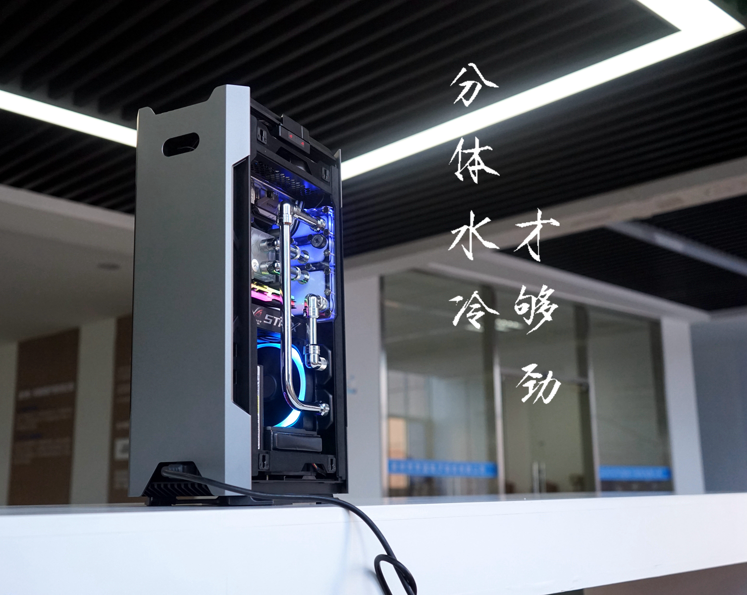 What 217EXE chassis ITX cannon custom split metal hard tube water machine