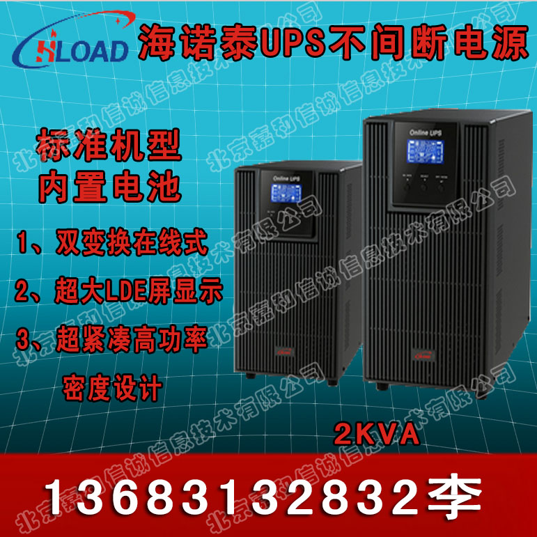 Hainuotai UPS uninterruptible power supply 2kva1600w online standard models with built-in battery