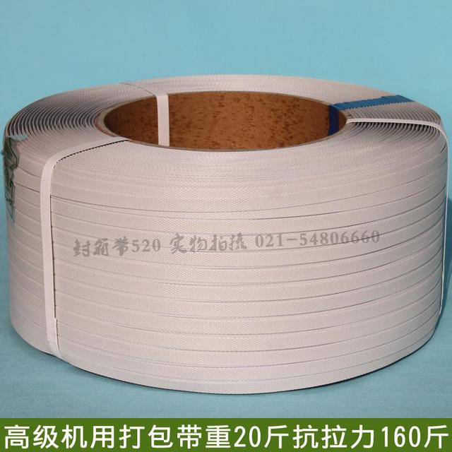 White machine with PP packaging belt machine packaging rope belt, automatic half machine with 10 kilograms, 2 volumes of mail