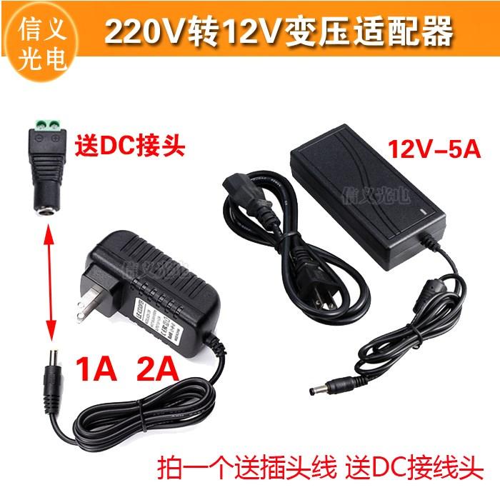 包郵LED燈燈を持って電源アダプタ220 V 12 V 12条を回転して1A2A3A5A携帯売り場変圧器