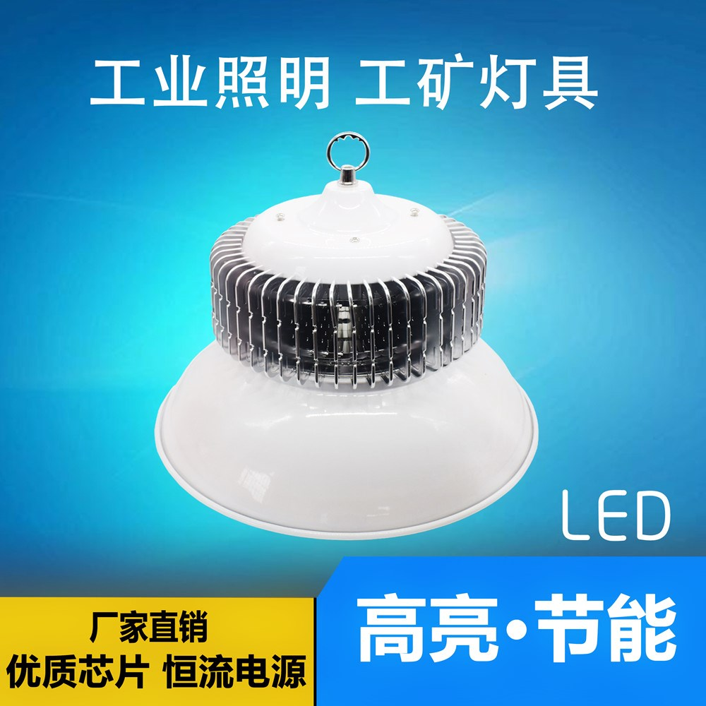 - zelo svetlo je moja svetilka led svetilke 100W150W200W obrat tovarne svetleče luči lestenec delavnice;