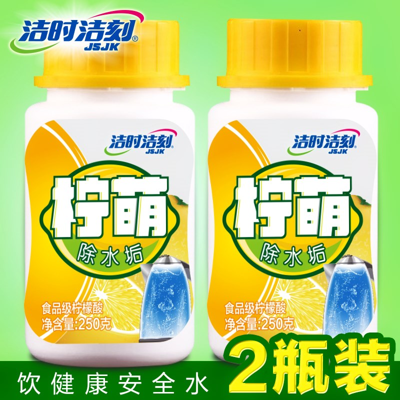 2 bottles of citric acid detergent electric kettle, thermos bottle removal scale removing water machine cleaning cleaning agent