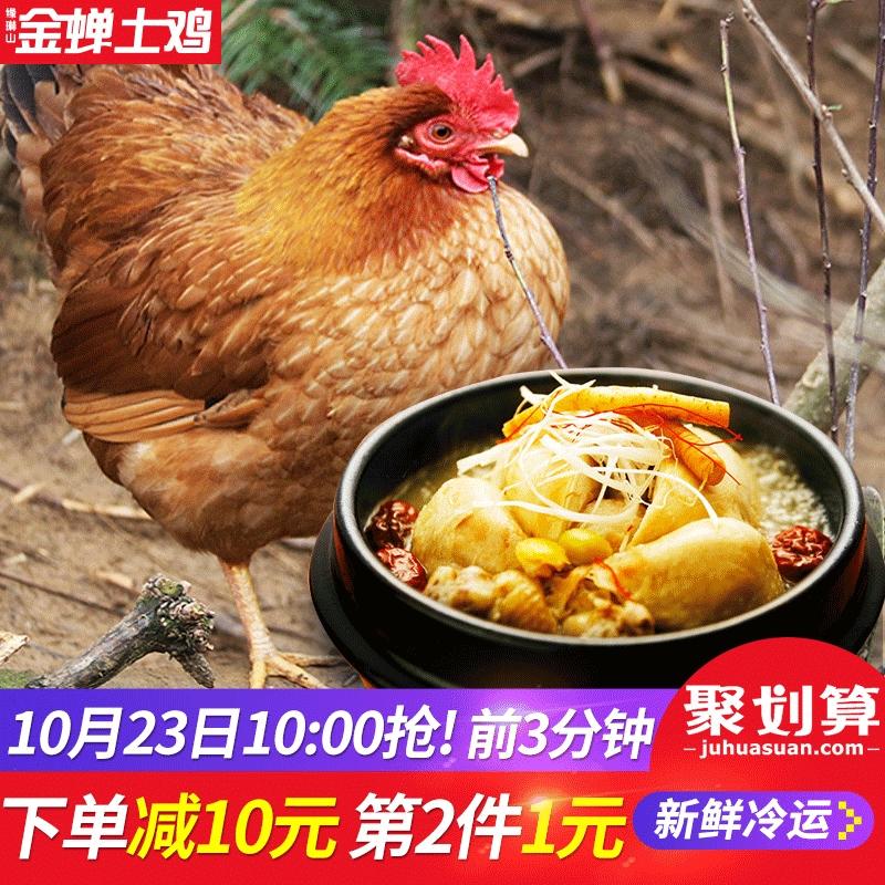 10点前3分钟,缘琳山 金蝉大别山散养500天老母鸡 1200g*2件