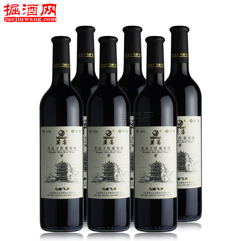 莫高红酒葡萄酒马踏飞燕干红葡萄酒国产甘肃750ml*6整箱6支装包邮全信网