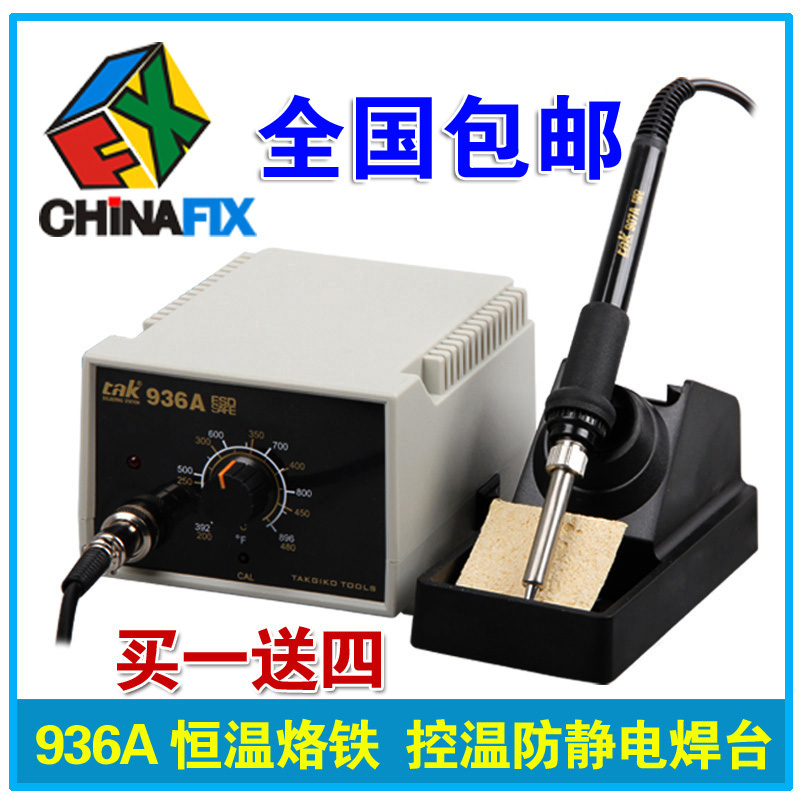 German high lead-free soldering platform, adjustable temperature electric iron, antistatic and temperature regulating 936 welding table TAK-936A