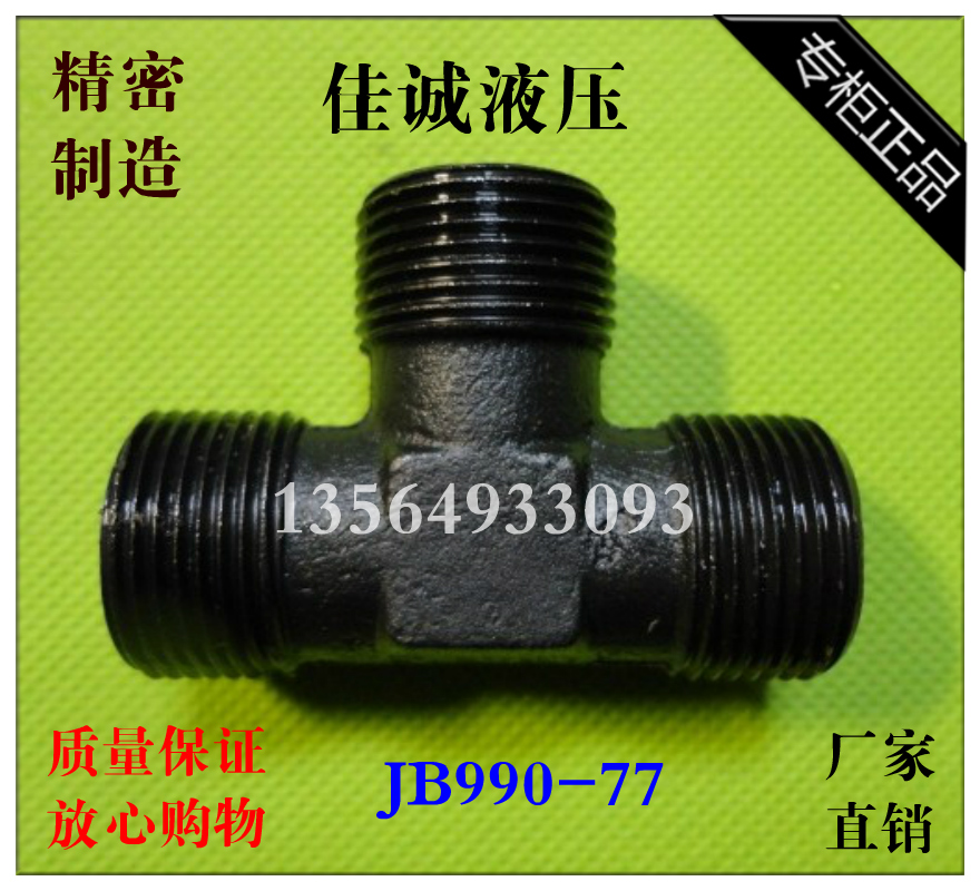 Welded three way pipe joint //JB990-77// high pressure oil pipe joint //A/M12X1.25-3