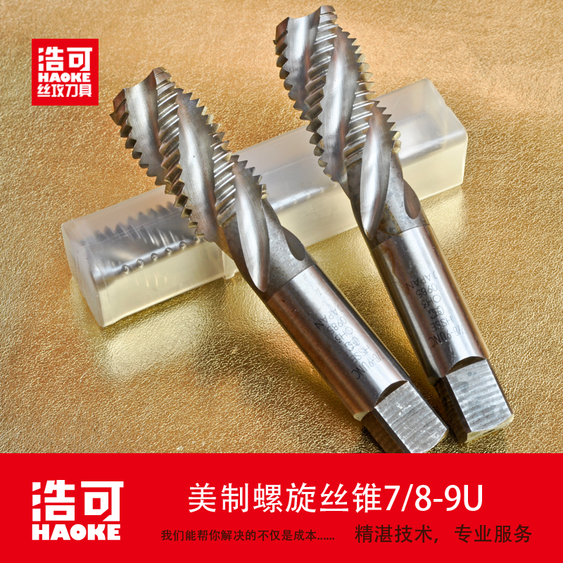 Hao 100% imported second-hand YAMAWA/OSG American tap tap tapping screw tap 7/8-9U