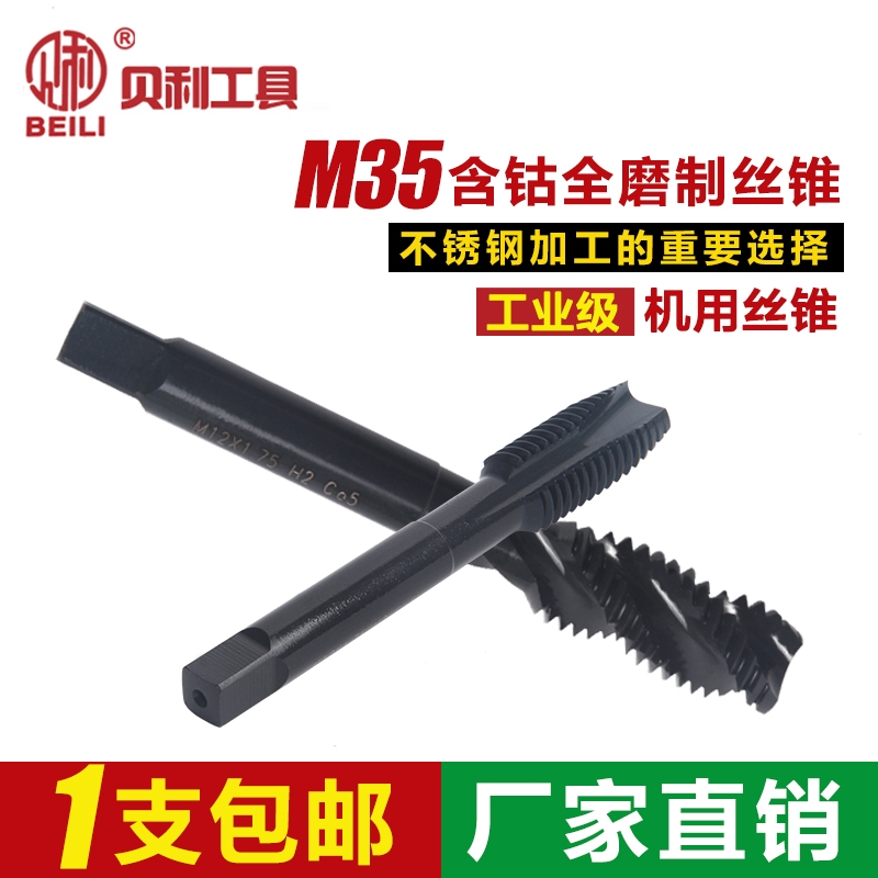 Special M35 cobalt screw screw tap, special stainless steel tapping, full grinding tap M3-M16 machine