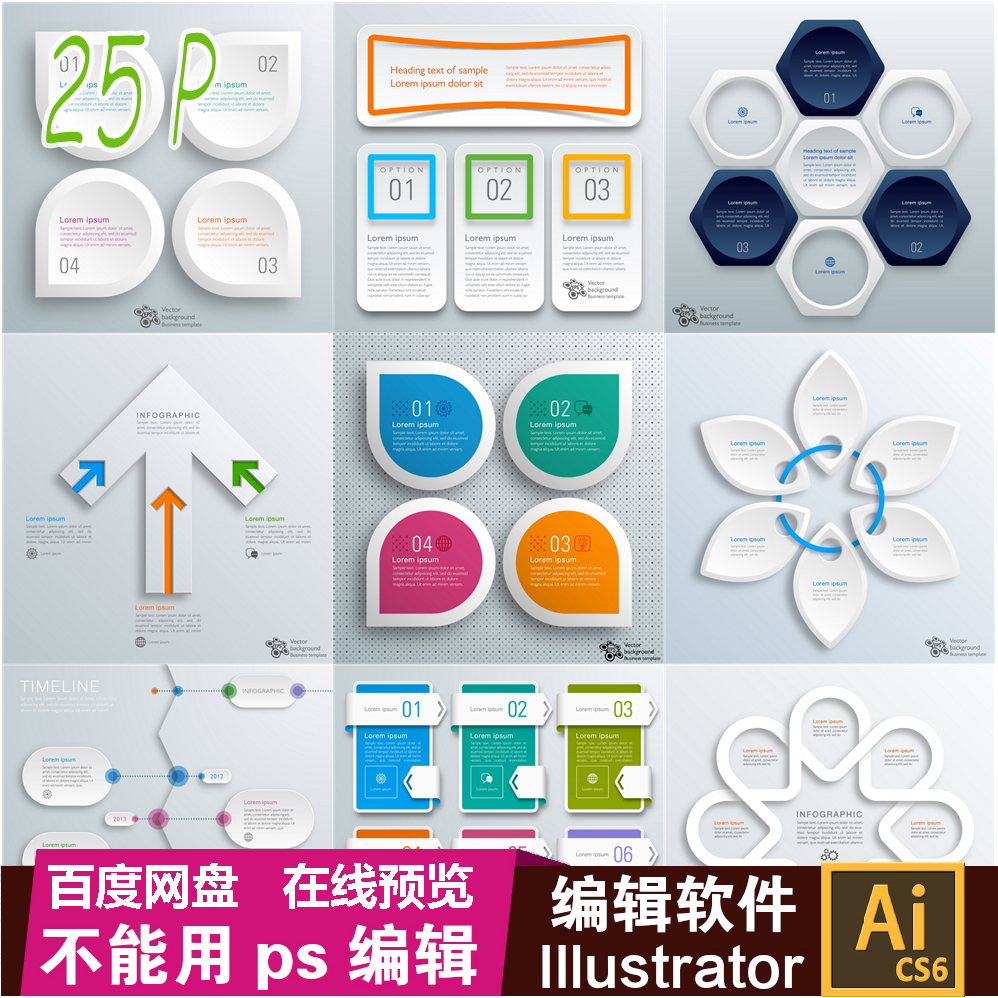 eps vektor material ppt / keynote pilklöver tidslinje infografiskt designmaterial N2