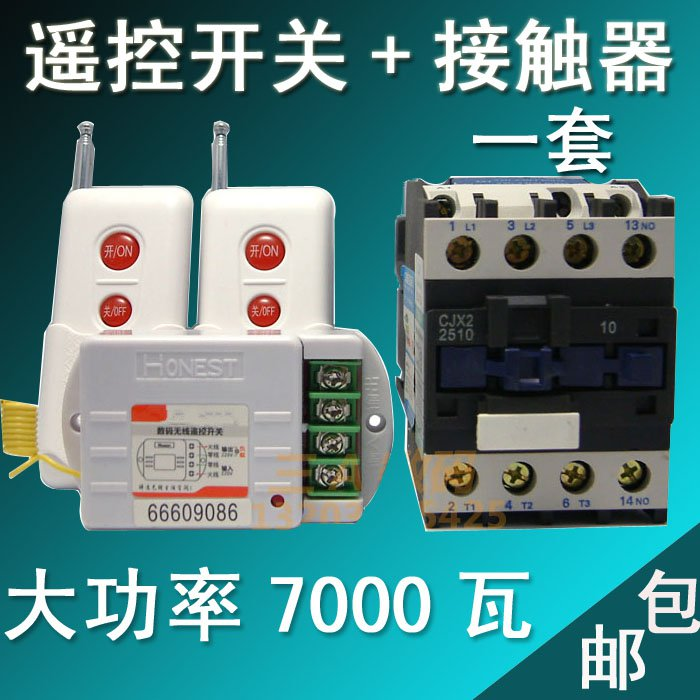 380V wireless remote control switch, two high power motor water pump controller, three phase water pump motor switch
