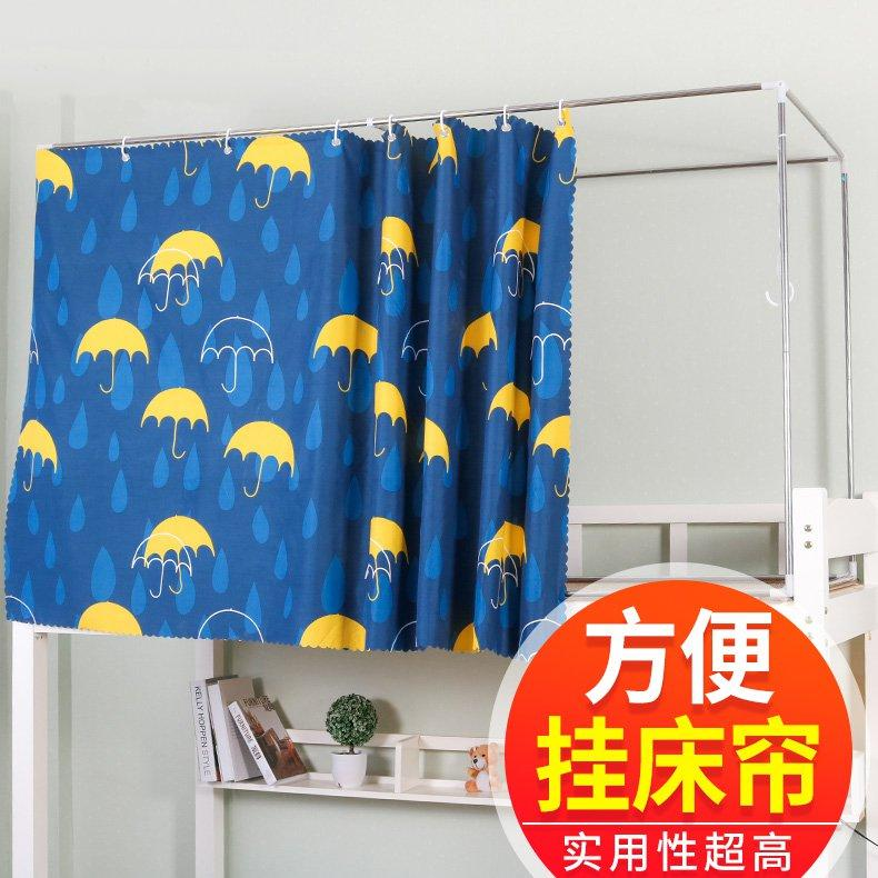 Dorm with bunk bed bed nets student stainless steel curtain bracket pole single bed bed