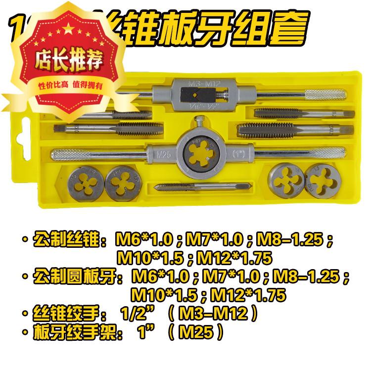 ツールタップ円盤牙セットで攻め手糸レンチダイス绞手メートル法糸攻を組み合わせてセット