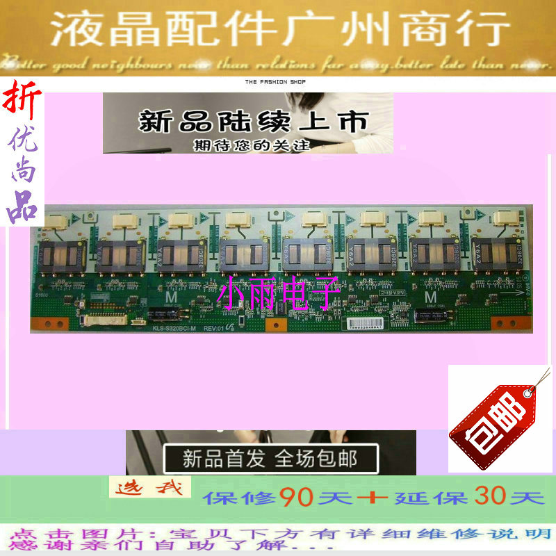 SKYWORTH 32L88IW32 inch LCD TV constant current panel backlight boost power supply high voltage board AZ82 years