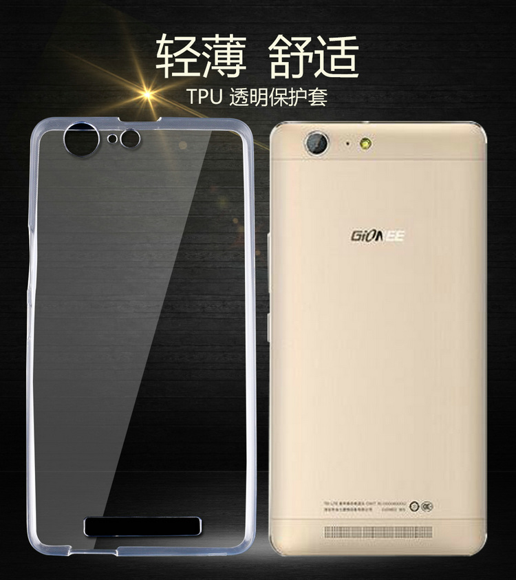 Jin Jin M5 M5 mobile phone set mobile phone shell GioneeM5 ultra-thin transparent M5 gold shell soft and original