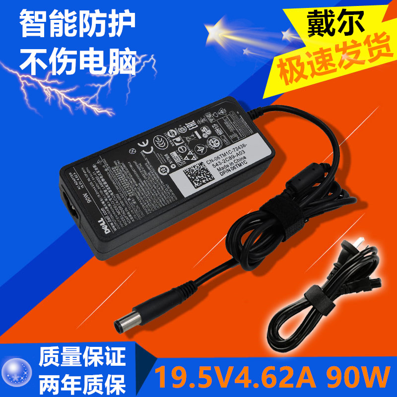 金陵シャープdellデル充電器19.5V4.62AD610D620D630電源アダプタ