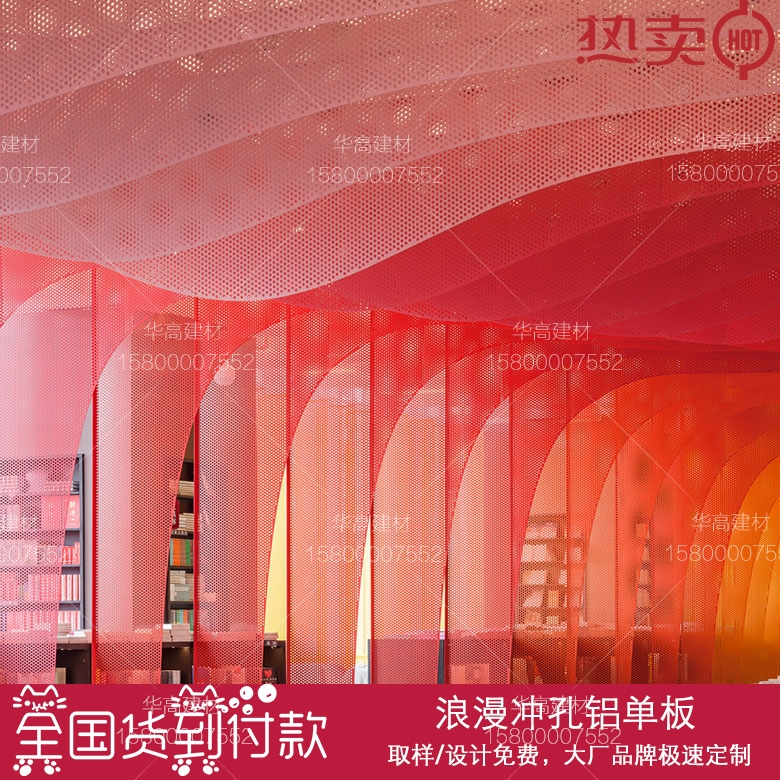 Indoor ceiling arc Wave Piercing carved Aluminum Alloy plate decoration materials School of creative simple dormitory design