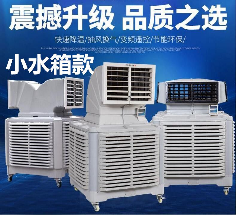 Plant cooling water tank cooling fan Cafe commercial water cooler with mobile air cooler refrigeration and air conditioning industry