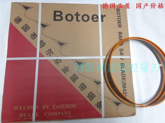 Imported German Bootle double metal band saw blade 335035054115 series machine sawing machine saw blade