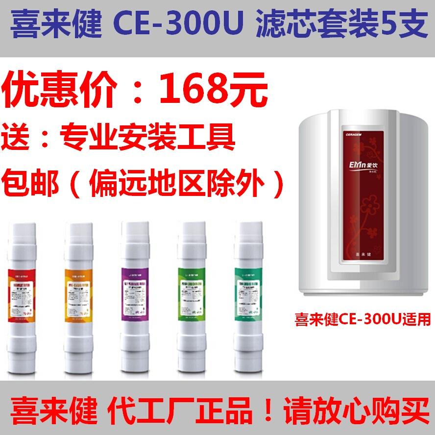 Xilaijian gerne trinken, CE-300U wasserfilter - Kern - Kern CE-600U General SEDPREUFPOSTTCR fünf teams