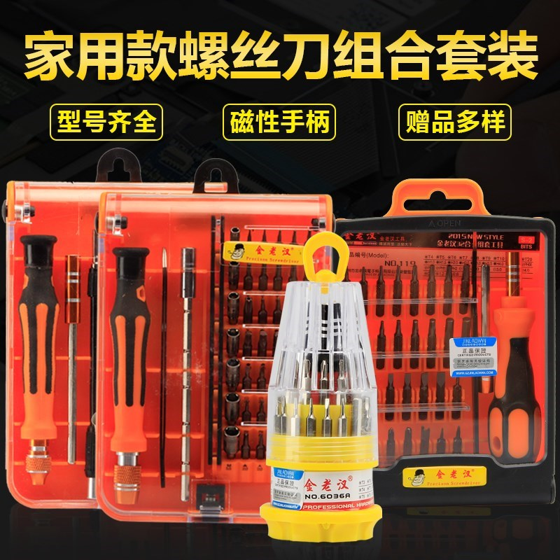 8913 multifunctional screwdriver screwdriver set 45 in one computer and mobile phone dismantling screw knife