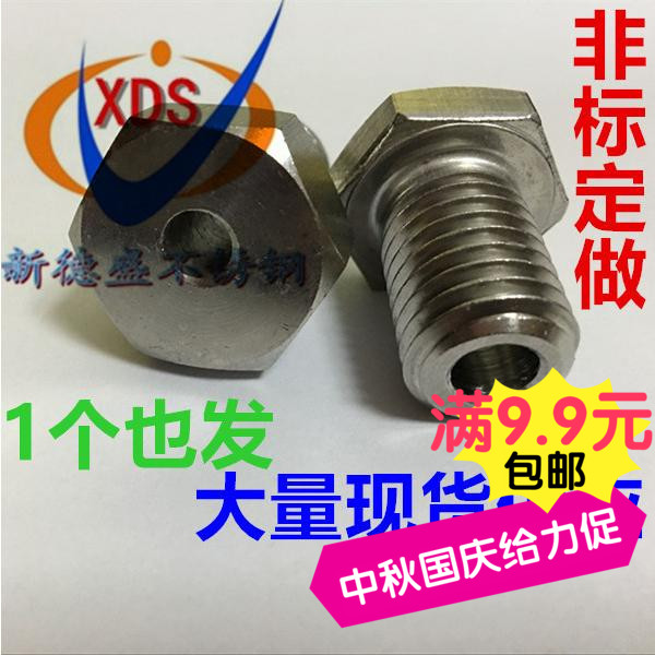 Stainless steel outer six corners bolt hollow hollow screw M6MM8M10M12M16 threading lamp with hole screw