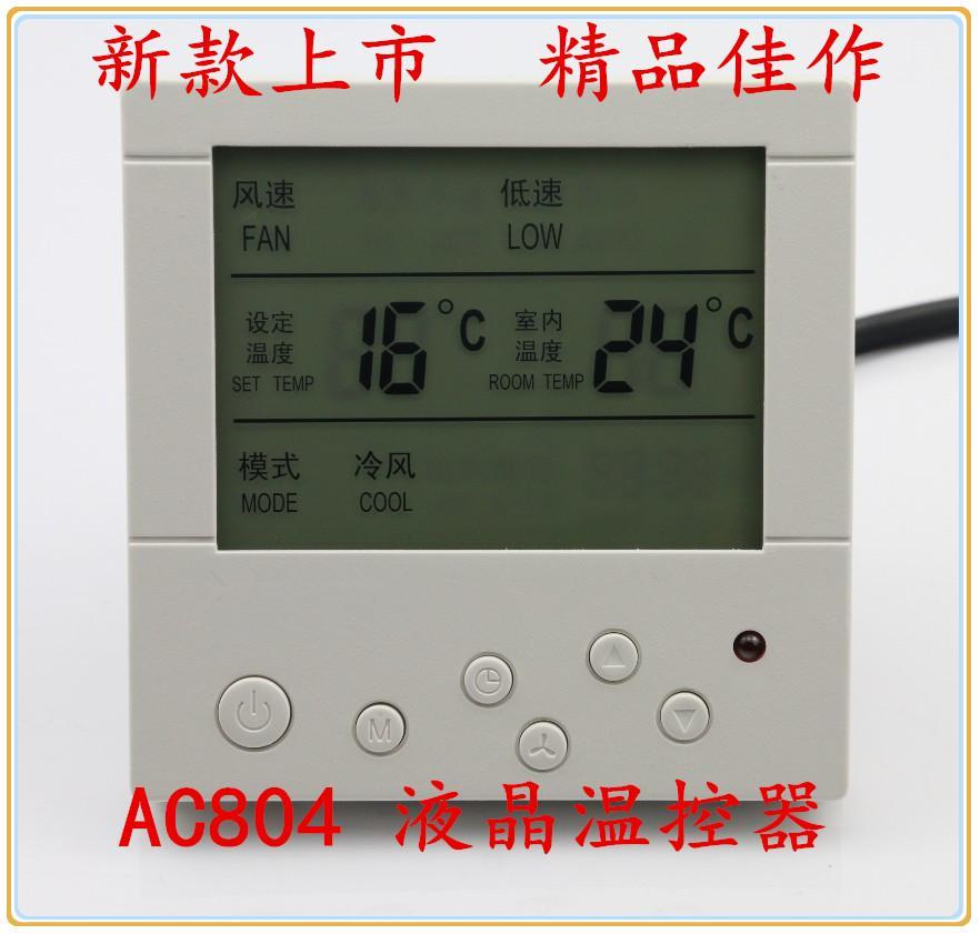 центральный кондиционер жидкокристаллический температурного переключателя вентиляторный доводчик жидкокристаллический термостат крытый комнату термостат панели