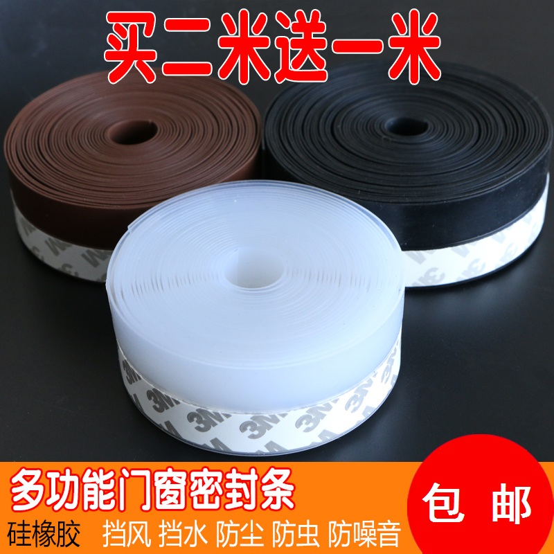 Self adhered type glass window insulation film, sound insulation, wind proof and heat preservation plastic steel aluminum alloy door and window sealing strip, dustproof and cold proof