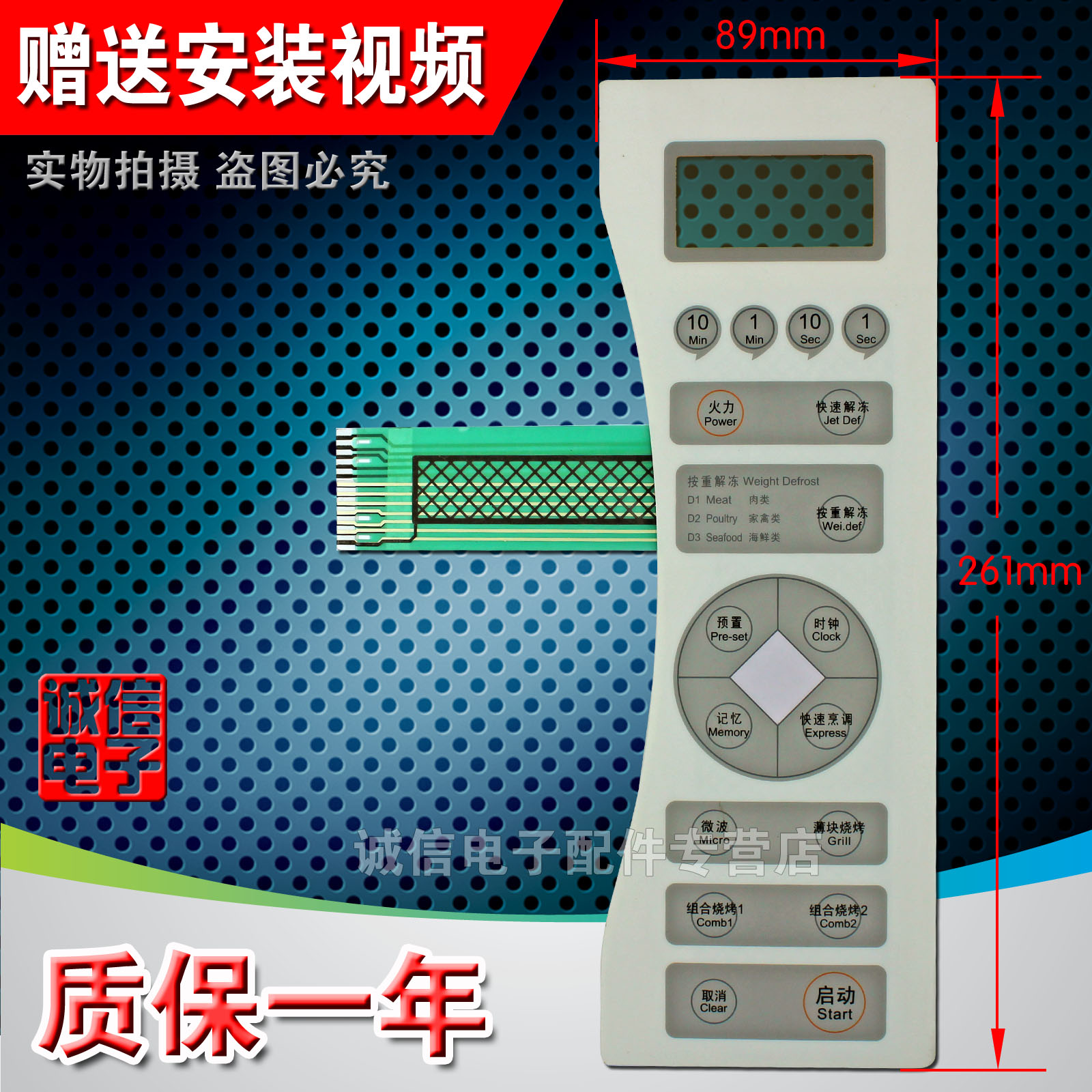 (shipping buy 2 get 1) microwave oven panel button switch control panel wd900asl23-k4 thin film