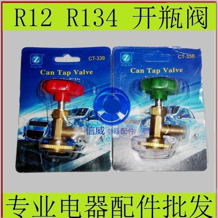 otvírák R12600AR134 听装 sníh z otevření ventilu láhve lžíce zima týkajícími se balené chladiva.