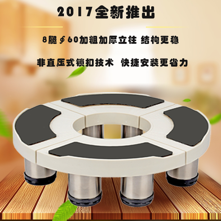Elliptic cylindrical air conditioning bracket base heightening stainless steel legs regulating air heater pad high indoor cabinet
