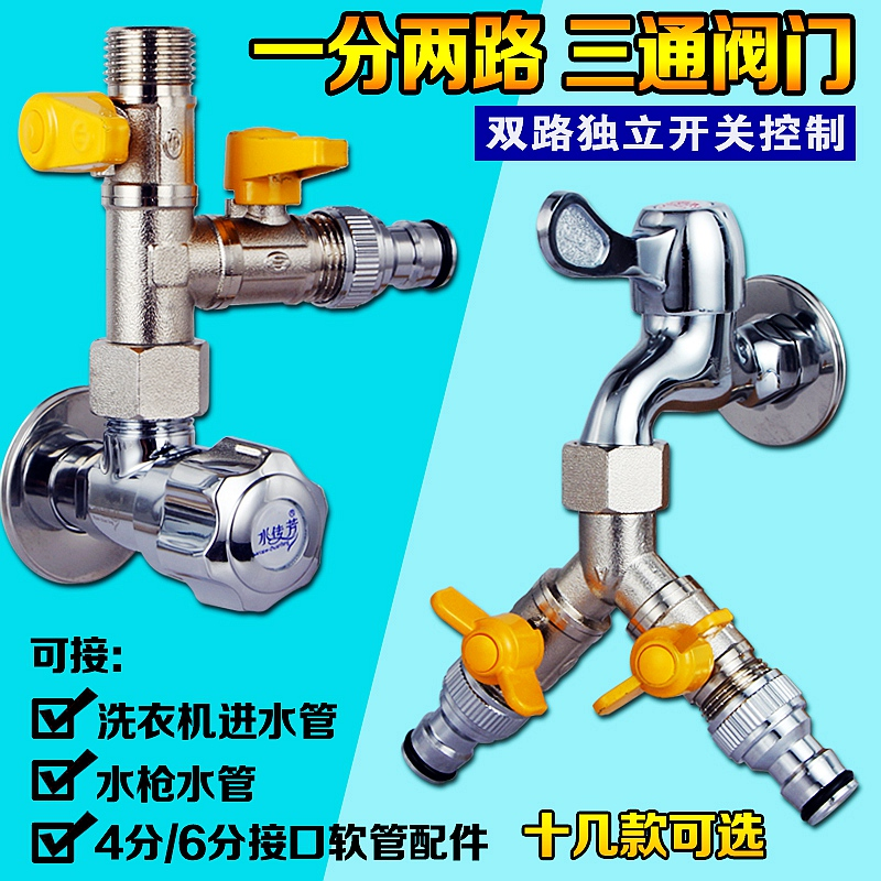 Three point change-over valve pipe, double switch valve, three water pipe diverter, kitchen shower three way water outlet pipe